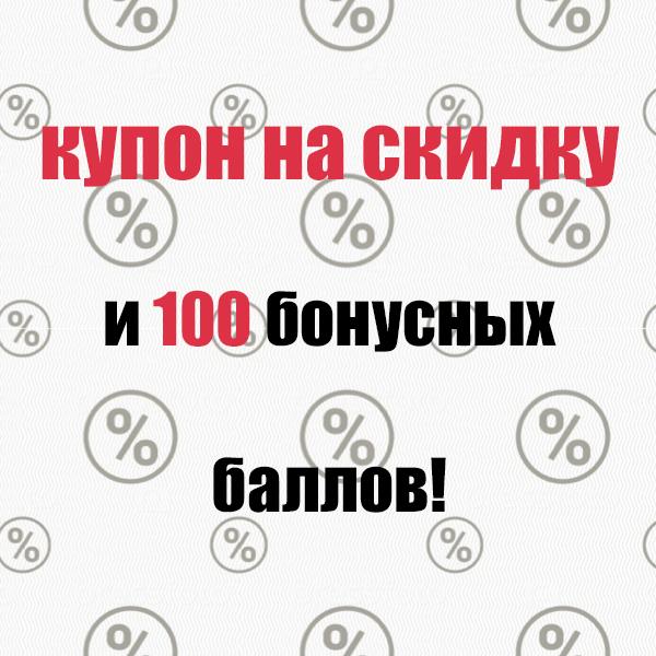промо-код и 100 бонусных баллов